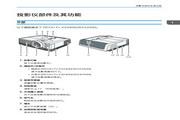 理光PJ WX4240N投影机说明书