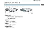 理光PJ X4240N投影机说明书