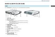 理光PJ X3340N投影机说明书