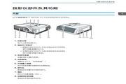 理光PJ WX3340N投影机说明书