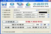 水淼·屏幕金刚锁(SMLock) 1.01