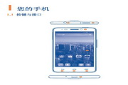 TCL S820手机说明书