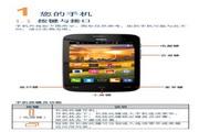 TCL J320手机快速指南说明书