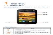 TCL J320T手机快速指南说明书