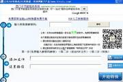 云夹pdf转换成jp...