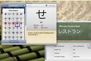iKana For Mac 2.1