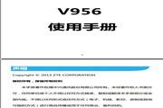 中兴ZTE V956手机说明书