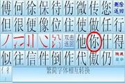单字拼音输入法(...