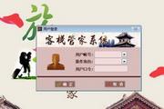 旅寻民宿客栈管理软件[客栈管家]