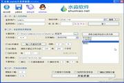 水淼·yiqiCMS文章更新器 1.2.0.2