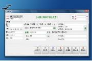 启新支票打印软件 1.0.1