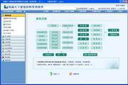筑满天下建筑材料管理软件(专业版) 2.5