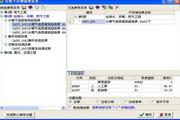 恒智天成山西省建设工程预算软件 2014版