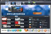 星际56iq多媒体信息发布系统 3.9