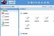 力智OA办公系统(手动安装) V2013