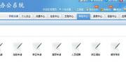 力智OA办公系统(一键安装) V2013