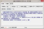 批量文本转音频文件工具 1.0.0.0