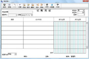 臻成财务软件(通用普及版) 1.4.1