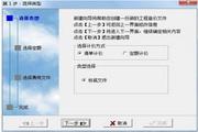恒智天成贵州省建筑工程预算软件 2014版