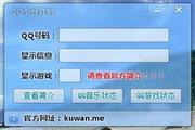QQ个性修改小彩友网平台