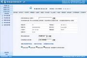 同易电脑网络远程监控软件