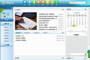 易捷OA协同办公系统 4.5