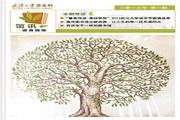 武汉大学图书馆馆讯 1.0