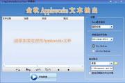 AppleWorks文本抽出(AppleWorks文字提取) 1.0
