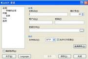 WinSCP远程文件...