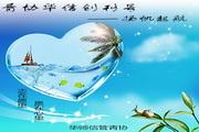 青协华信 1.0