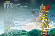 旅行社最新路线宣传海报psd
