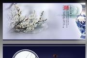 中国风传统文化贺卡模板psd设计素材