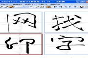 EduOffice我的字字体设计软件 4.0