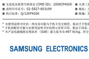 三星M8800C手机使用说明书