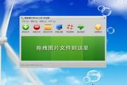 极速图片转PDF工具 2.3