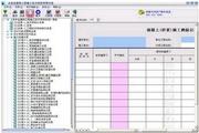 恒智天成吉林省建筑工程资料管理软件 2014