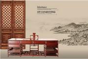浓厚文化红木家具宣传画册源文件