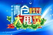 清仓大甩卖促销海报psd设计素材