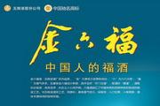 绵柔金六福白酒广告海报psd素材
