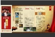 丰谷特曲白酒宣传折页设计模板