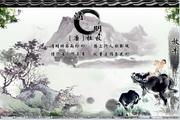 清明节中国风海报设计模板