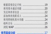 三星SCH-W239手机使用说明书