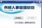 虎峰人事管理系统(升级包) 4.2