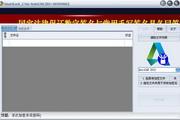 SmartLock图纸加密软件C型锁 1.32