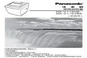 松下NA-V110VB洗衣机使用说明书