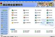 章鱼商业管理软件免费版 20130301