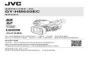 JVC GY-HM650EC数码摄像机说明书
