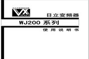 日立WJ200-022S型变频器使用说明书
