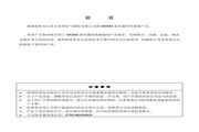 吉泰科GK800-4T37变频器使用说明书