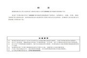 吉泰科GK800-4T110变频器使用说明书